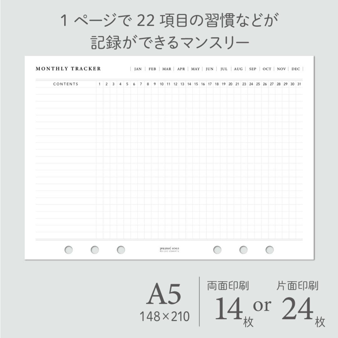 A5サイズ・システム手帳リフィル/月間のハビットトラッカー・バレットジャーナル・ルーズリーフ【CBA5_CL01】