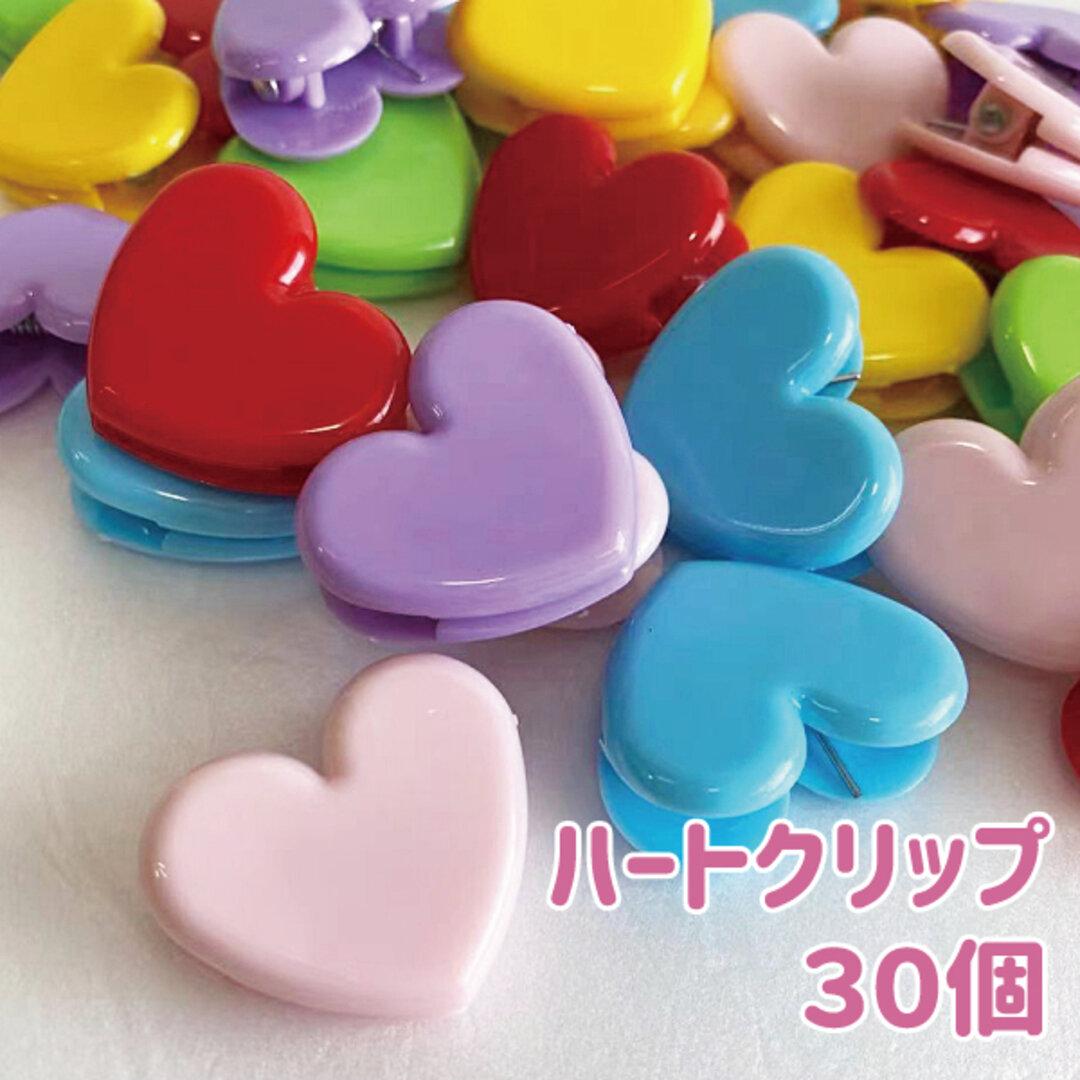 \かわいいハートクリップ30ヶ入/カラーアソート 雑貨 文具 ブックマーク しおり  ダブルクリップ