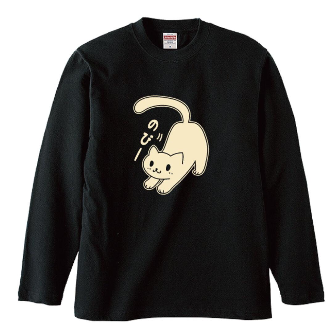 リラックス!のびーネコ長袖Tシャツ 綿Tシャツ 男女兼用サイズ