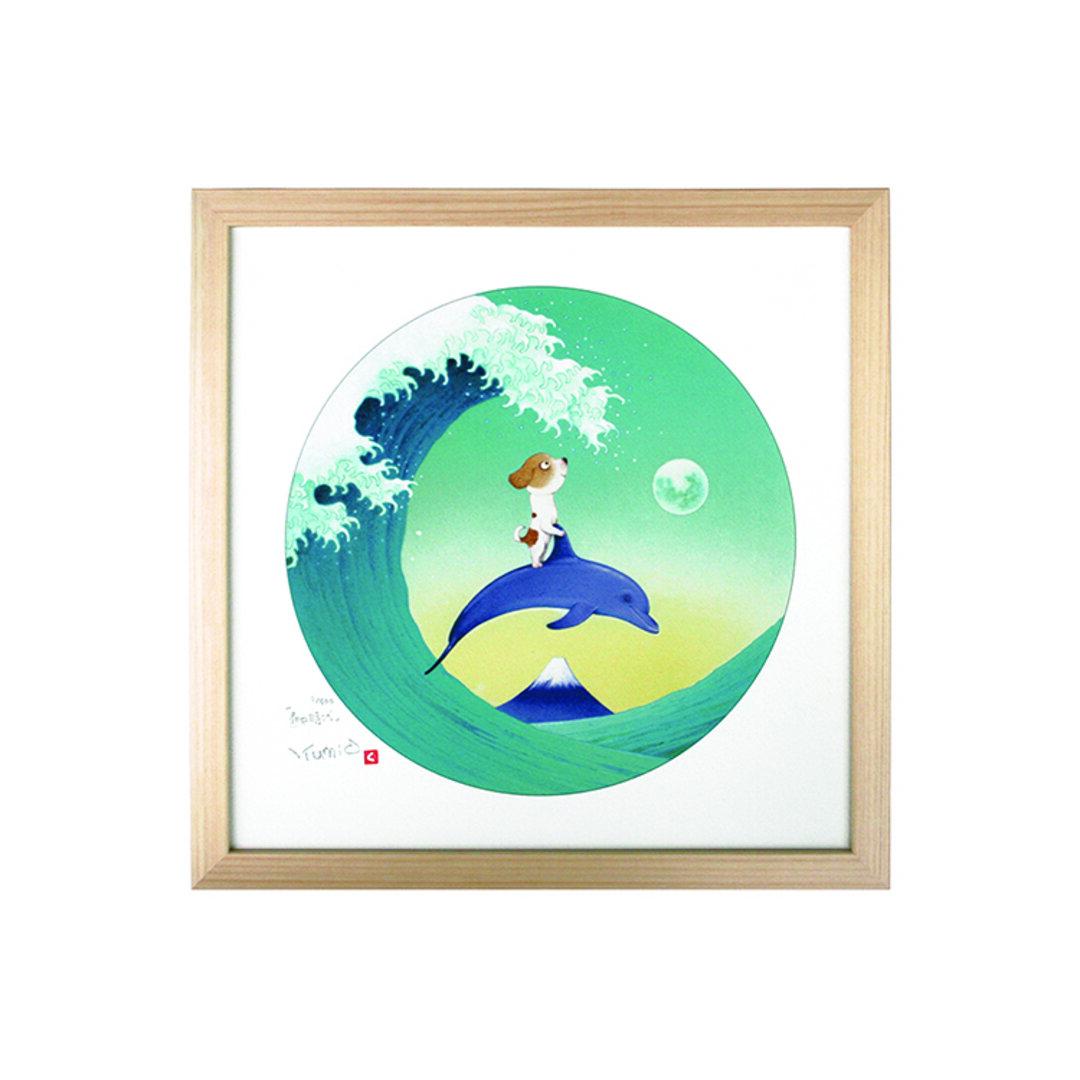 佐藤邦雄 ジークレー版画「熱中時代」イヌ・イルカ(SP-687)