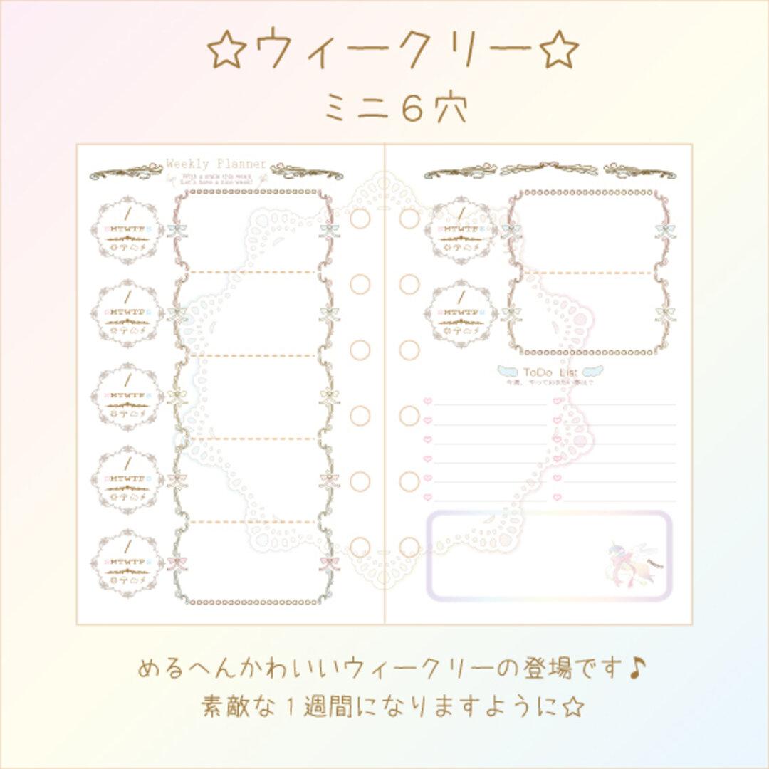 【受注制作】ウィークリー〜ミニ6サイズ