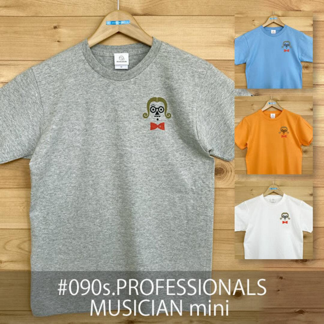 【受注生産】おとなTシャツ「PROFESSIONALS/MUSICIAN mini(プロフェッショナルズ/ミュージシャン ミニ)」