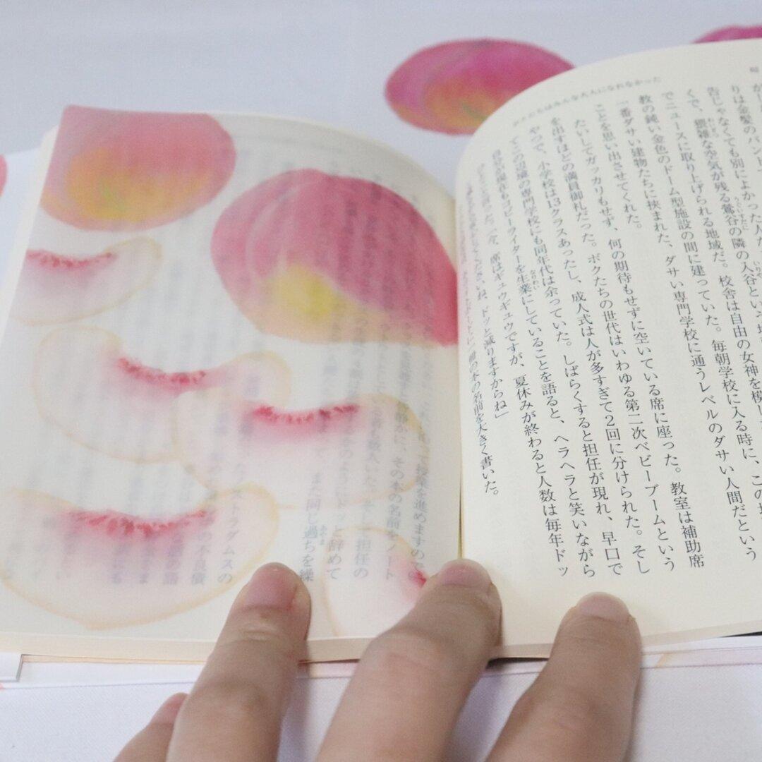 桃のブックカバーと栞