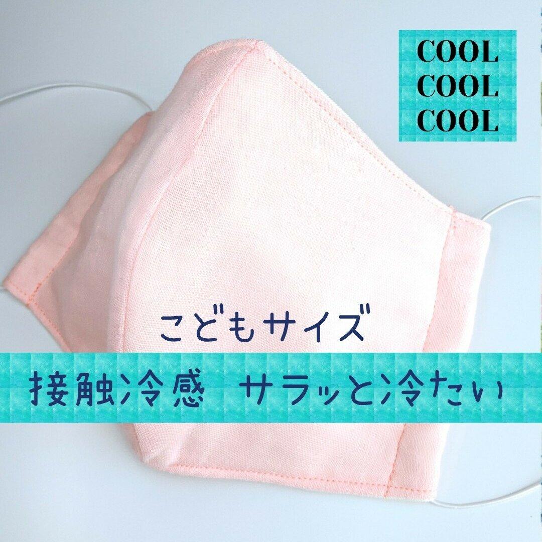【夏マスク・こども】接触冷感の3層立体マスク(ピンク)