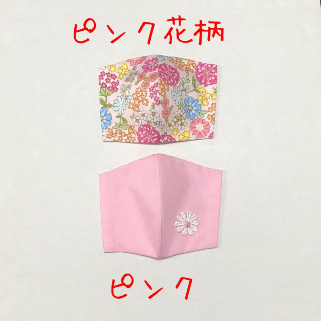 【薄地】ゴム付き 2枚セット 女の子用 立体マスク ピンクお花&ピンク 子ども おしゃれマスク 子供 キッズ マスク 布 立体 かわいい シンプル 夏 夏マスク