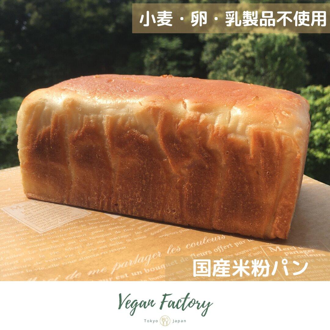 国産米粉パン  外はカリッと中はモチモチ 無添加| 小麦粉 卵 バター 乳製品 はちみつ 白砂糖 不使用 ● Vegan 対応 ● シュガーフリー