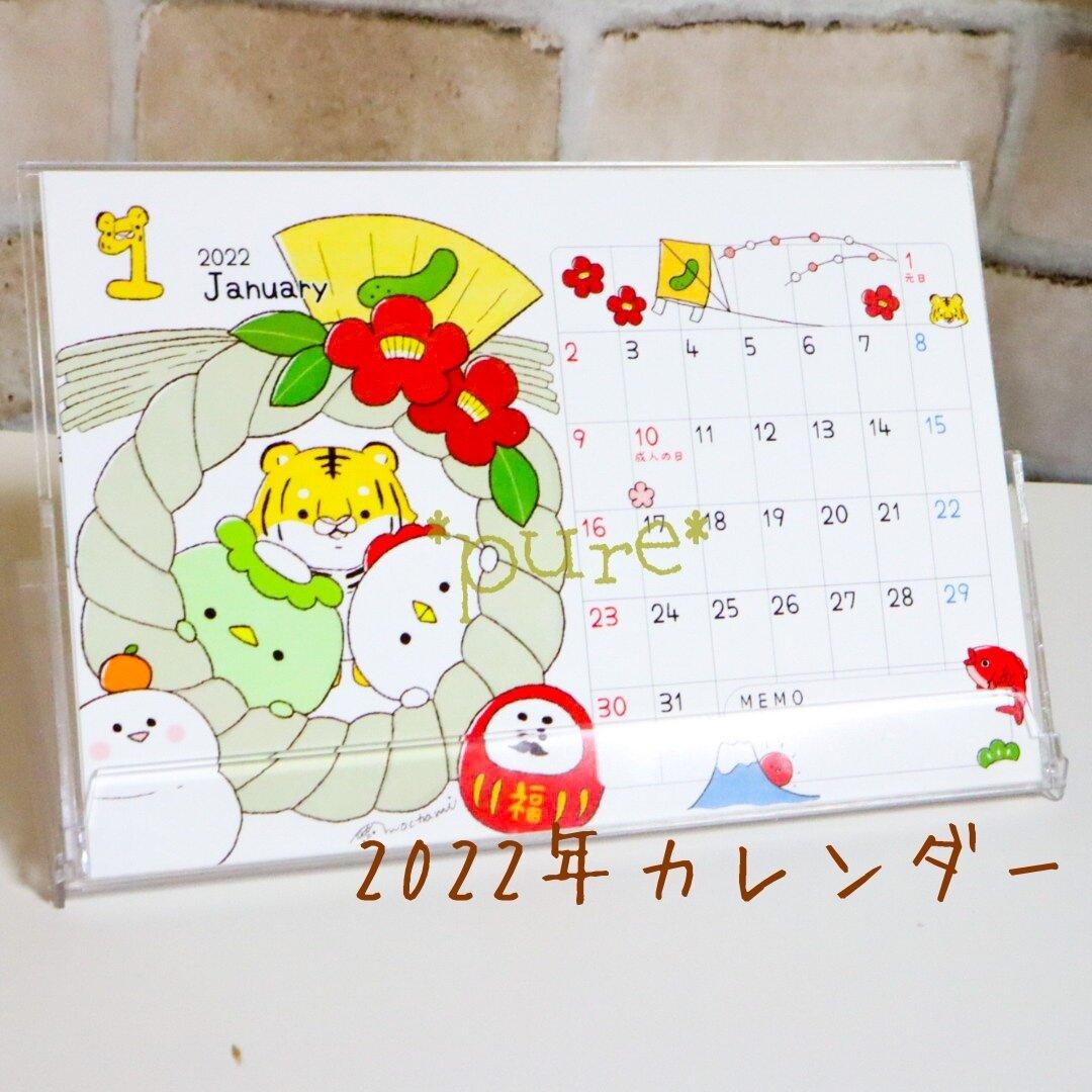 【2022】卓上カレンダー「カッパちゃん&にわさん」