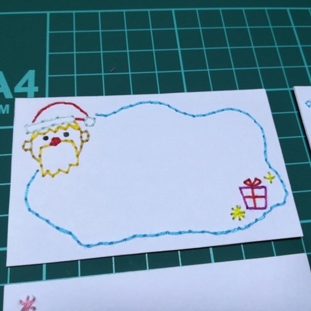 【 メッセージカード】【 クリスマス】糸を使用しています(*´ч ` *)4枚セット