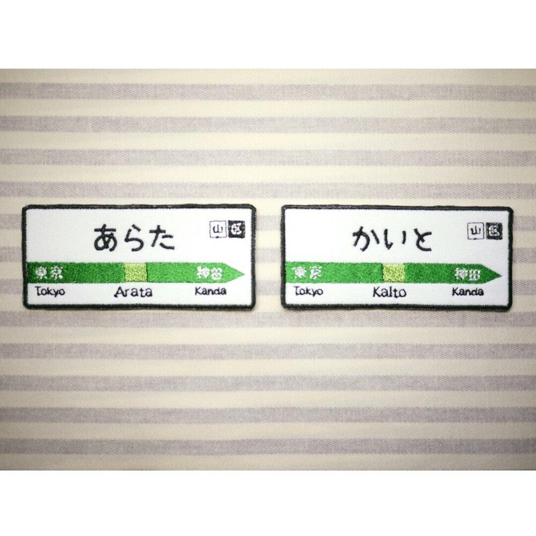 お名前ワッペン -山手線風・電車-