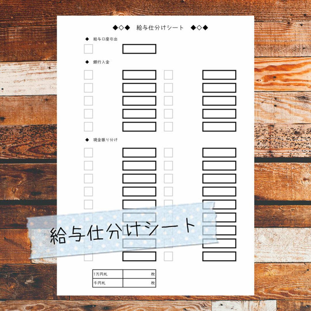 給与仕分けシート[A5_118]  システム手帳 A5リフィル