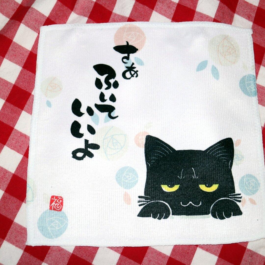 イラストハンカチ☆ふいていいよ☆黒猫☆