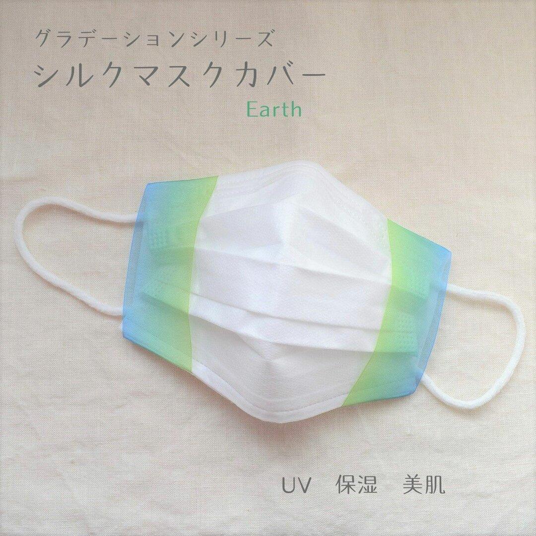 涼感シルクマスクカバー Earth 国産シルク100% 美肌保湿UV 透け感 グラデーション マスクカバー 水色黄緑 選べるオーガニックコットン ワイヤー入り 夏マスク