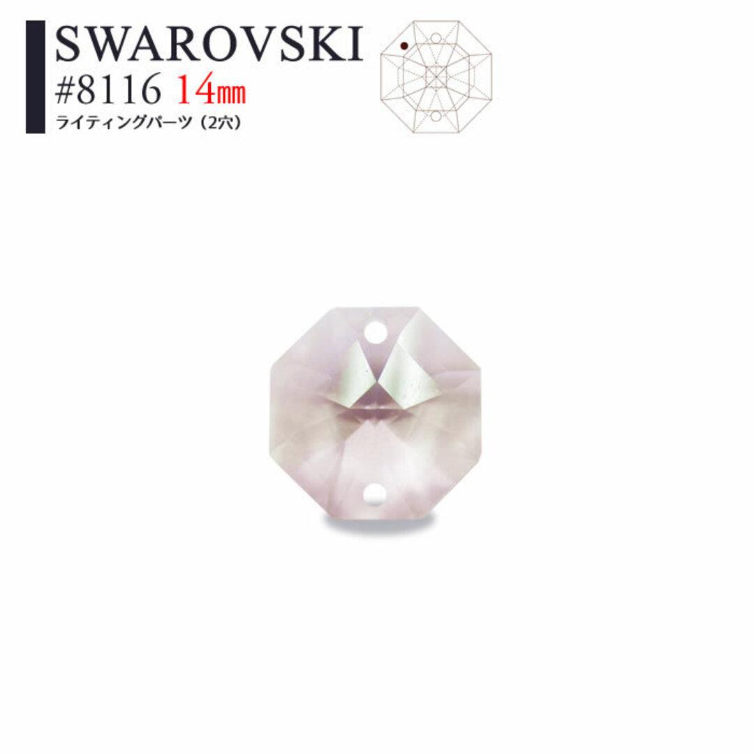 【スワロフスキー】ロザリン オクタゴン #8116 14mm/二つ穴 (3個入)