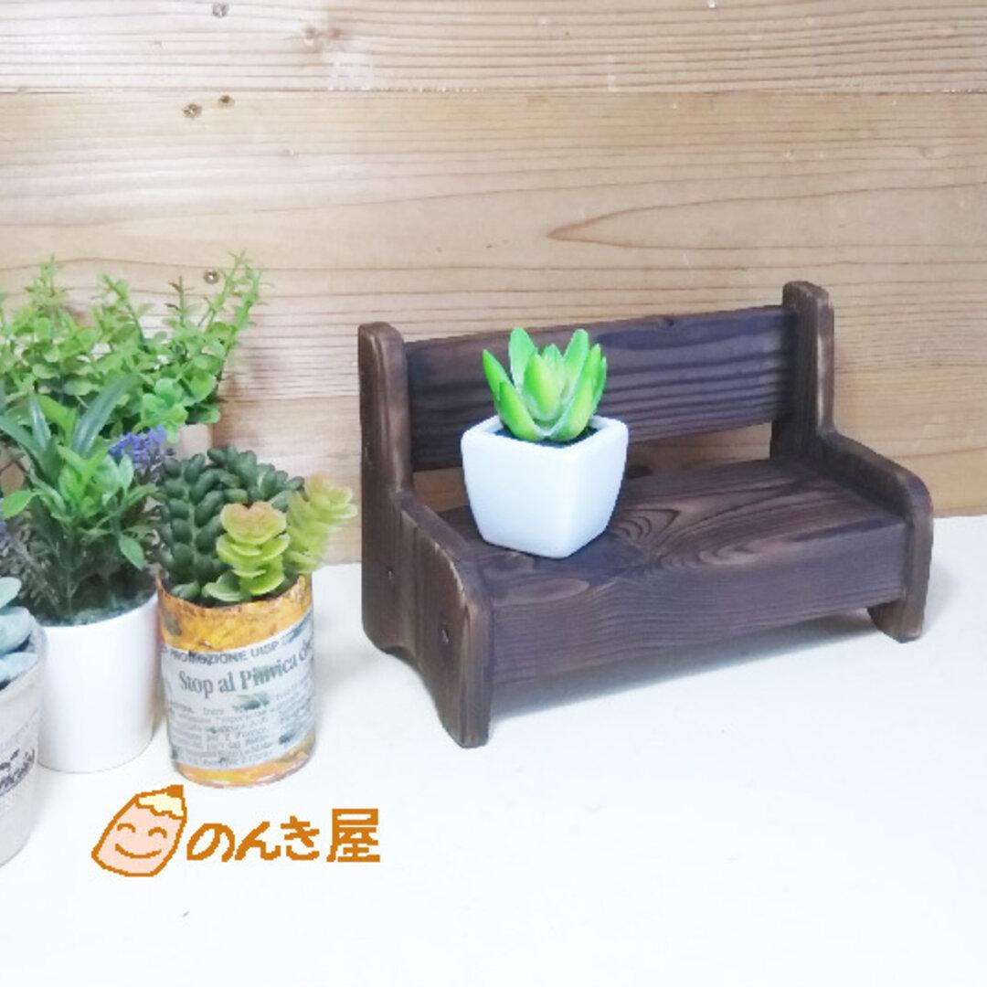 木製ドールベンチ・ミニ34 男前 ミニ飾り台