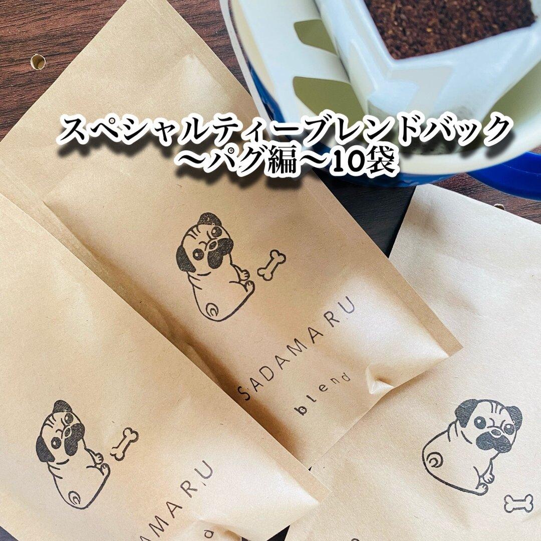 【送料無料】スペシャルティーブレンドドリップバック10袋〜パグ編〜