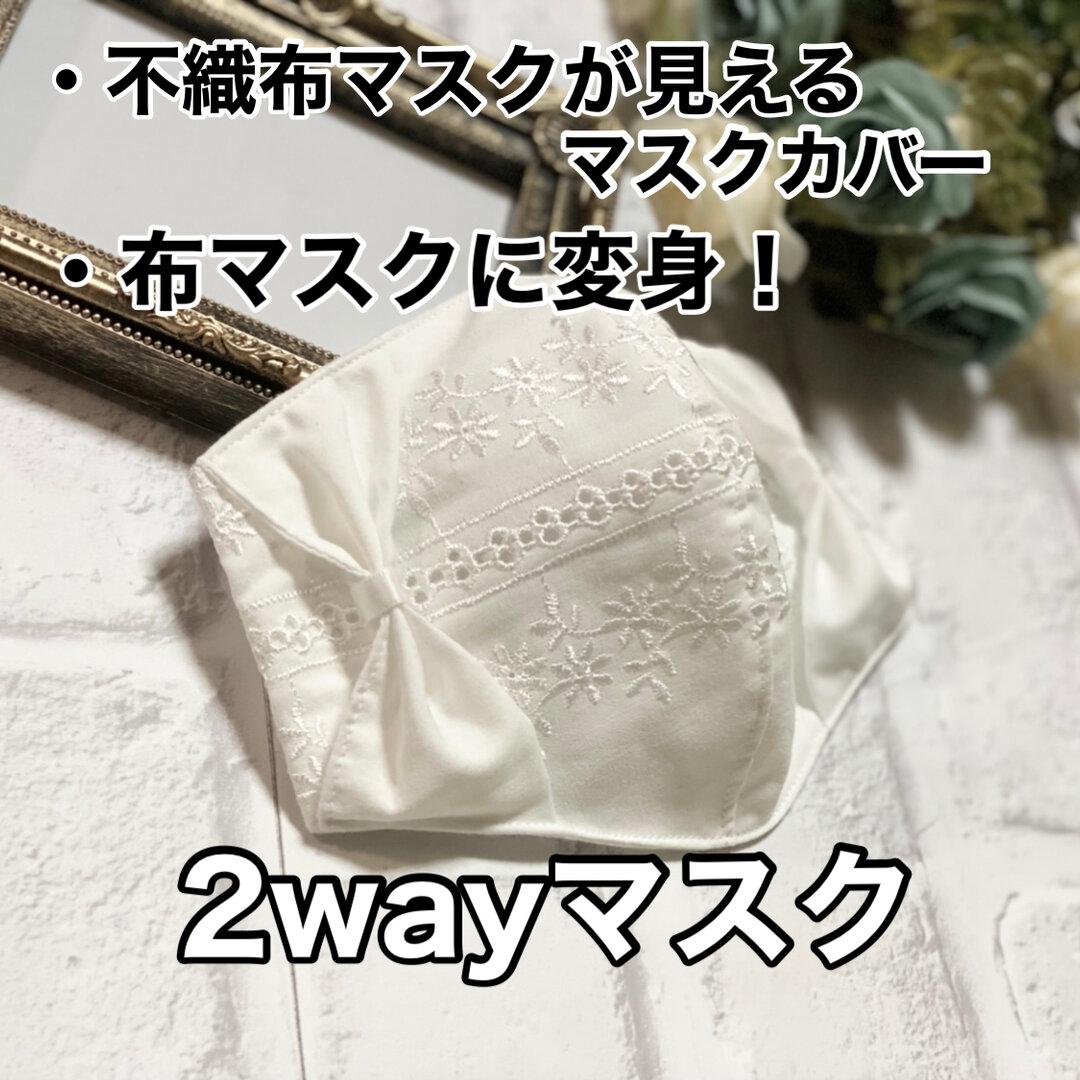 再販×122♡2wayマスク 不織布マスクが見えるマスクカバー オールシーズン対応 立体 花柄  レース   リボン 小池百合子  おしゃれ インナーマスク 夏用 接触冷感 涼感 秋用 冬用 秋冬用
