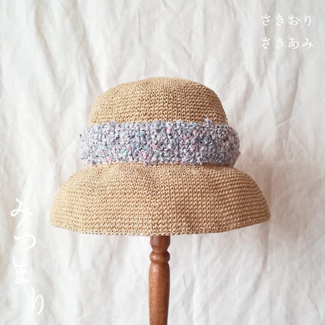 裂き編みの麦わら帽子 --- 小花柄グレー ---
