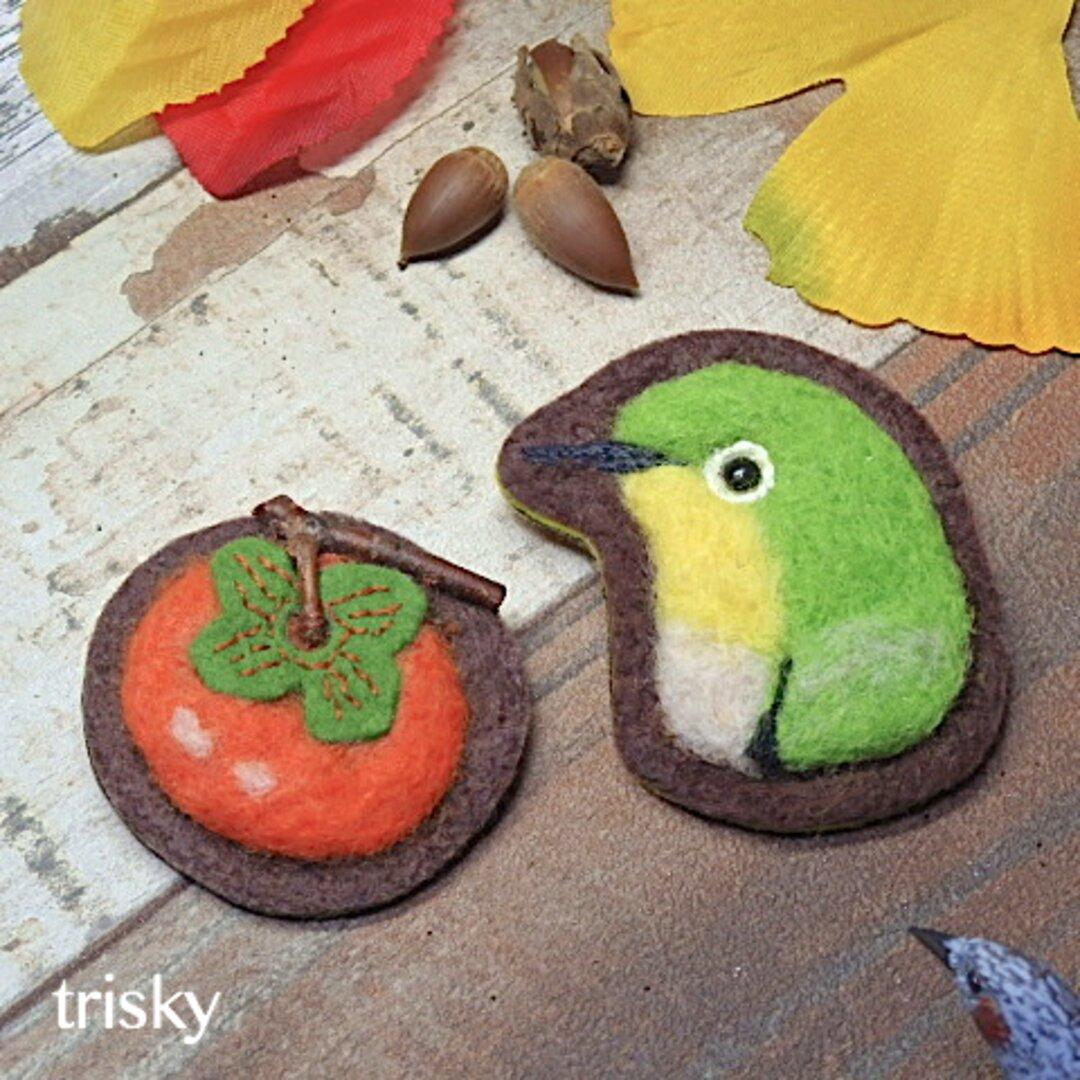 鳥のブローチ 秋の味覚を楽しむメジロ