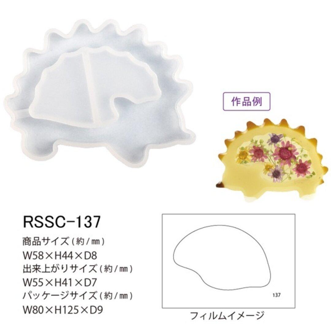 RSSC-137 シリコンモールド ハリネズミ