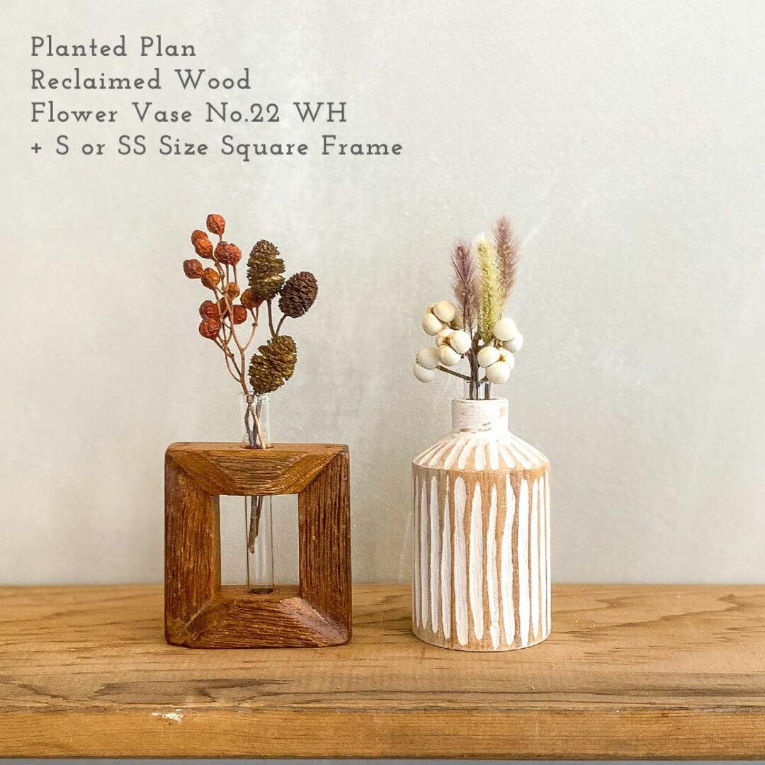 花瓶 No.22 ホワイト + 一輪挿し S or SSサイズ 【2点セット】 木製 フラワーベース 玄関 インテリア 玄関飾り ドライフラワー
