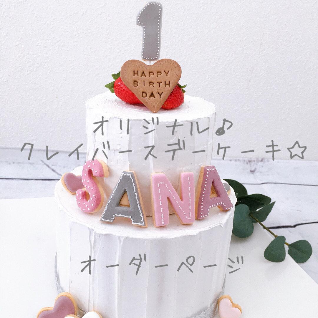 オリジナルクレイケーキ♪オーダーページ♡ バースデーケーキ 誕生日 自宅撮影