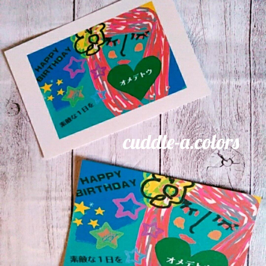二枚セット!Birthday☆ post card 〈a girl 〉