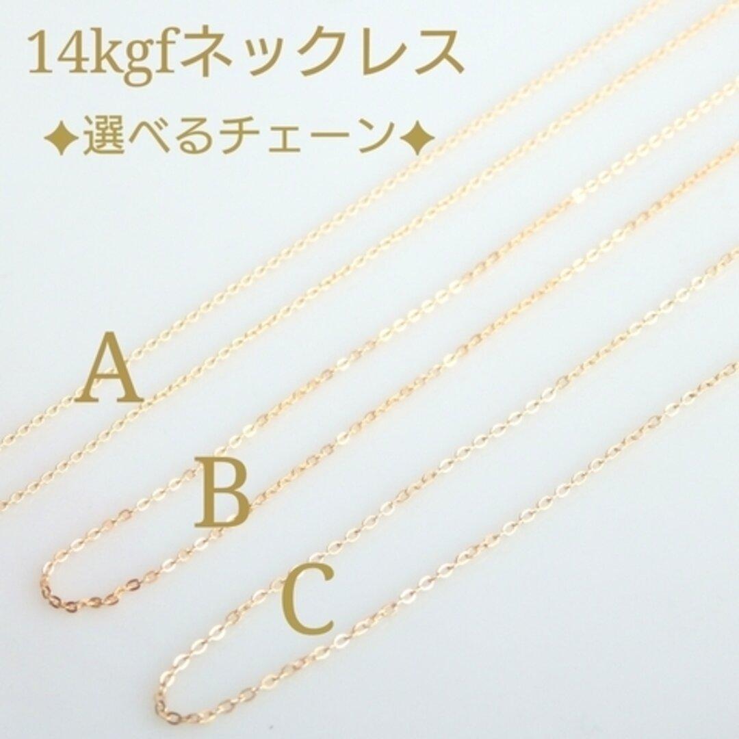 ✦選べるチェーン✦14kgfあずきチェーンネックレス 14kgfネックレス