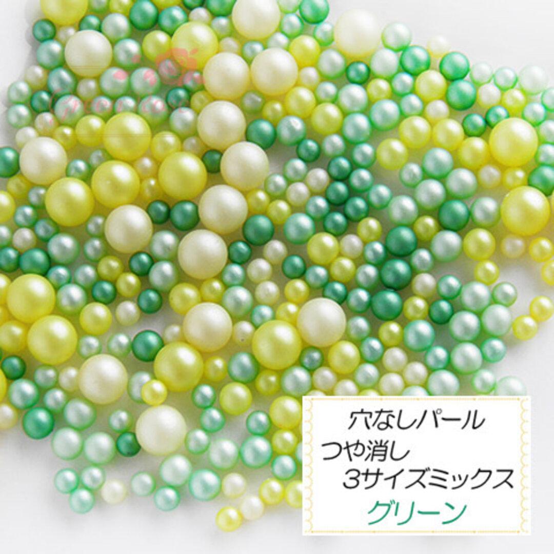 つや消し♪穴なしパール3サイズミックス(6mm/4mm/3mm)【グリーン】10g/RP-68