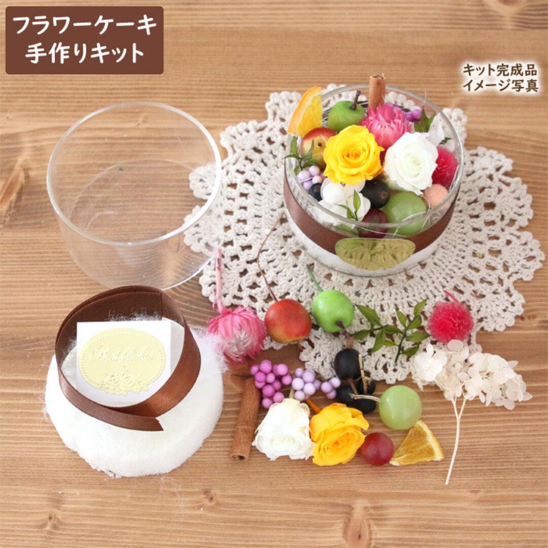 【手作りキット】 フラワーケーキ アレンジメント