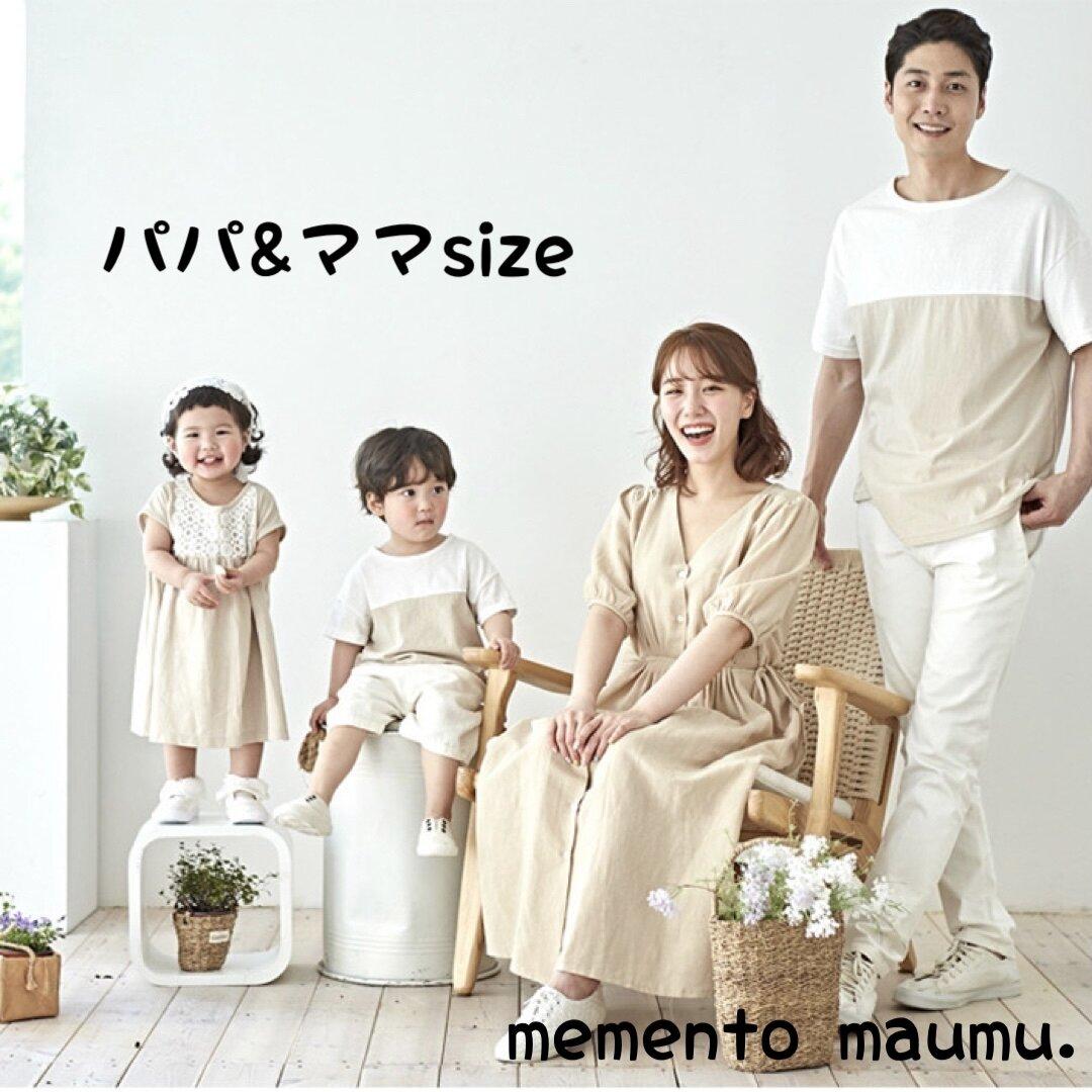 《家族リンクコーデ》ママ / パパ / リンクコーデ / Tシャツ /ワンピース / 318
