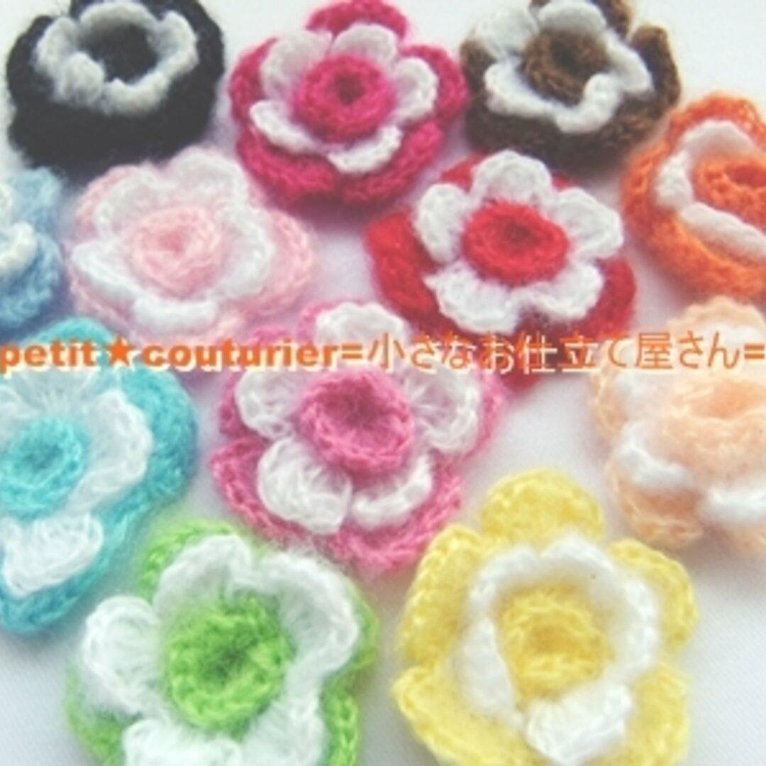 【送料無料】 No.408 毛糸の編みフラワー 10個セット