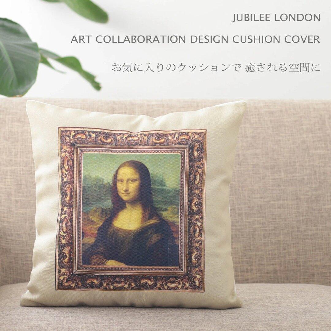 ジュビリー リネンクッションカバー 名画アートコラボデザイン ベージュ jubileecushionat002