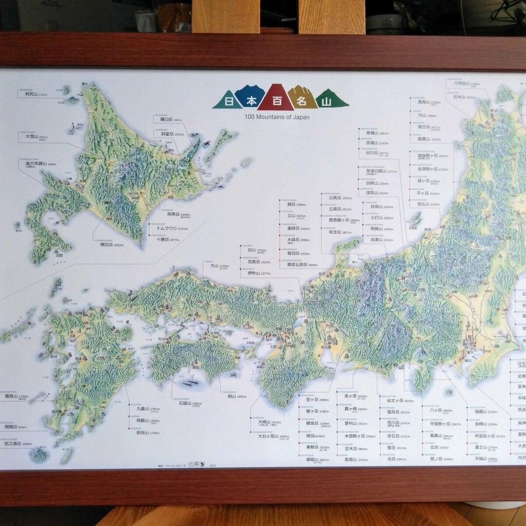 百名山チャレンジマップ