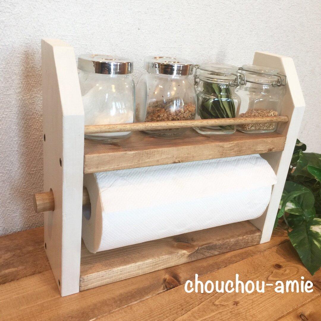 2段kitchen paper shelf 白×茶 キッチンペーパー スパイスラック