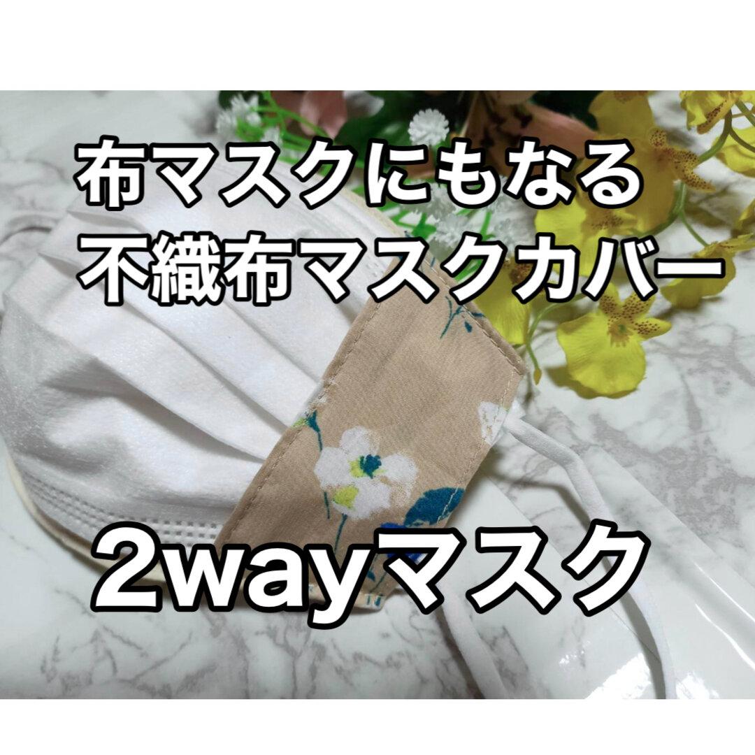 再販×6♡2wayマスク 不織布が見えるマスクカバー オールシーズン対応 立体 夏用マスク 花柄 ライトベージュ ボタニカル インナーマスク