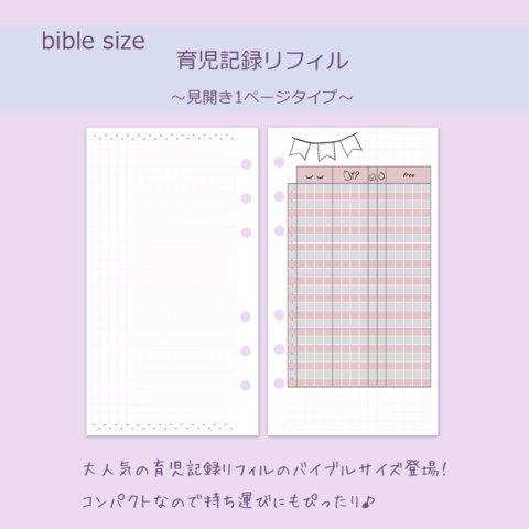 【バイブル】育児記録リフィル~見開き1ページタイプ~