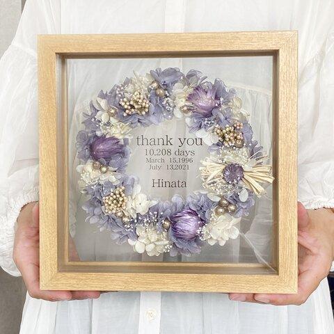 木製ガラスフレームリース ホワイトラベンダー プリザーブドフラワー ドライフラワー 両親贈呈 ウェディング 子育て感謝状