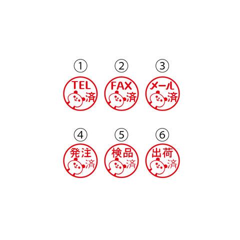 パンダちゃんお仕事スタンプ浸透印10mm【済】シリーズ