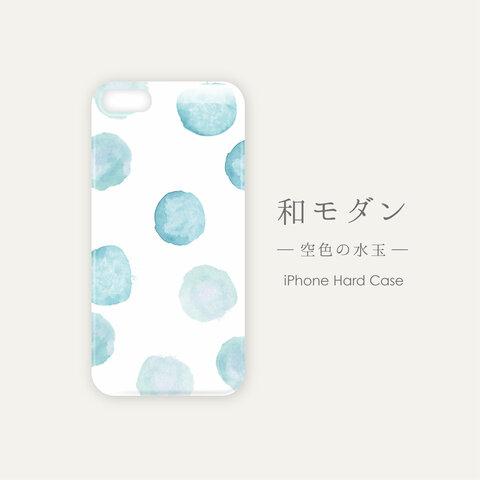 【再販×3】【特集掲載】和モダン iPhoneハードケース[空色の水玉]