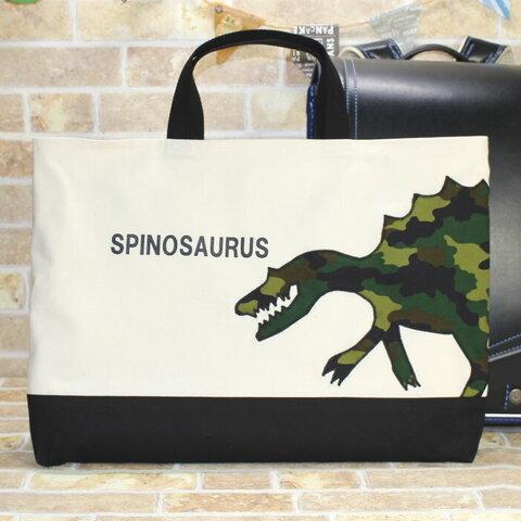 恐竜 スピノサウルス マチ付きレッスンバッグ