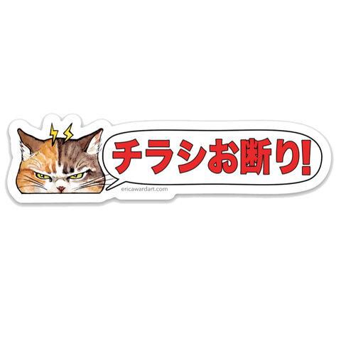 「チラシお断り猫」ステッカー