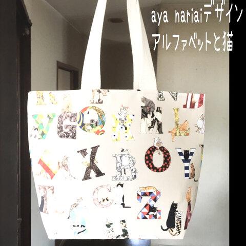 アルファベット猫☆ aya nariaiデザイン 毎日バッグ