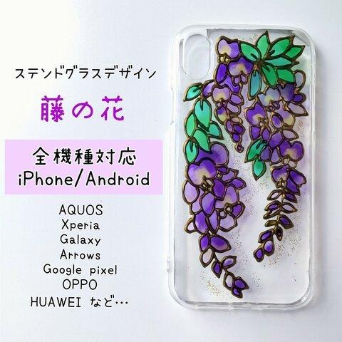 【全機種対応】レトロでかわいいステンドグラスの藤の花スマホケース/iPhone/Android