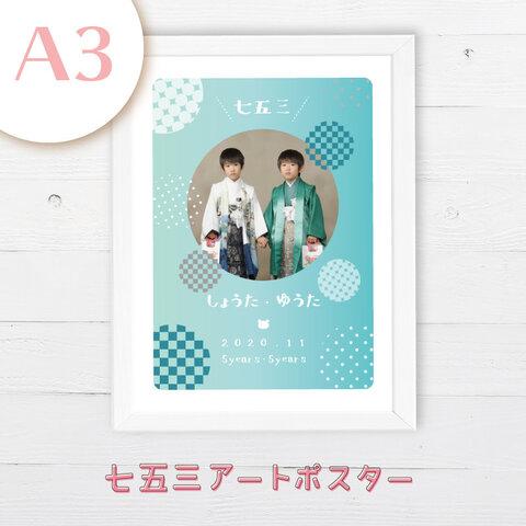 七五三アートポスター ポップソーダ A3