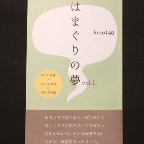 【140字小説アンソロジー】lotto140『はまぐりの夢』vol.1
