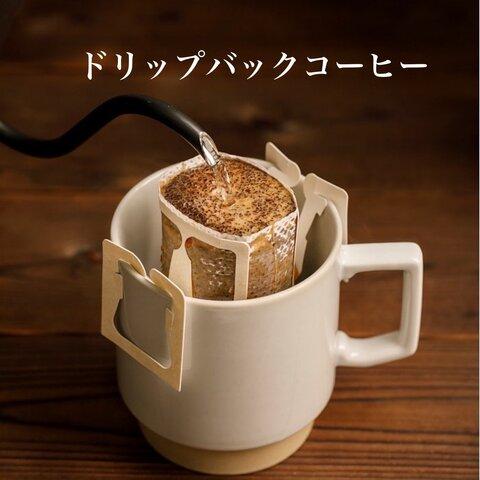 🌈送料無料【バラエティBOX焙煎したてのドリップコーヒー100袋】
