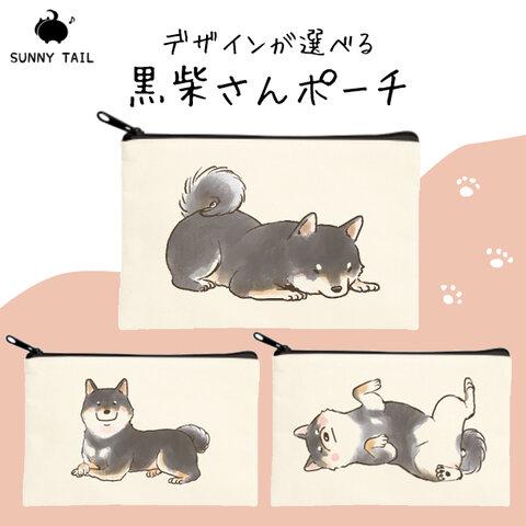 【受注生産】デザインが選べる黒柴さんポーチ