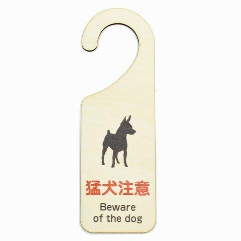 木製サインプレート ドアプレート 猛犬注意 メッセージプレート ドアノブ ドアフック 吊り下げ ハンドメイド