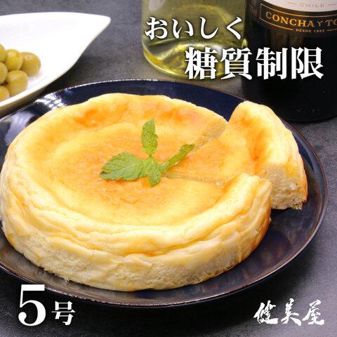 【糖質制限】濃厚ベイクドチーズケーキ登市(といち)5号・直径15cm