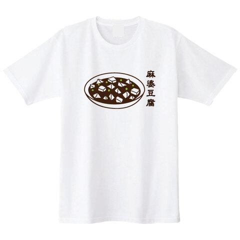 【送料無料】麻婆豆腐Tシャツ 全2色 男女兼用サイズ S~XXL